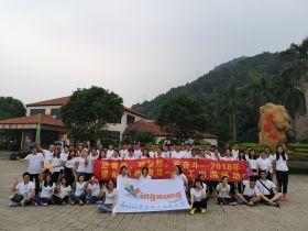 2018年度员工出游活动