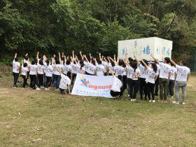 2017年度员工出游活动