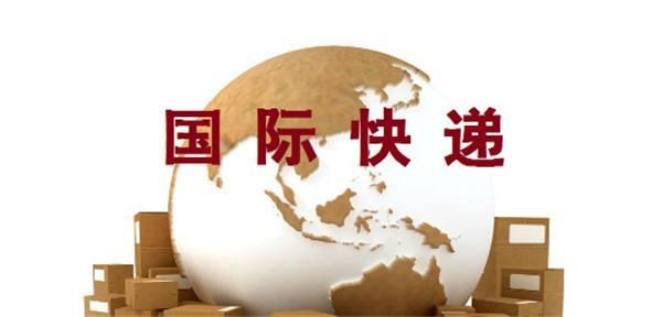中国到泰国快递专线