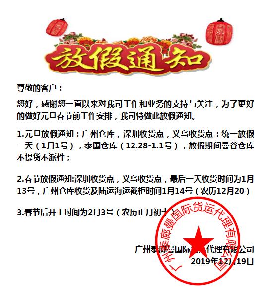 泰廊曼2020年春节放假通知