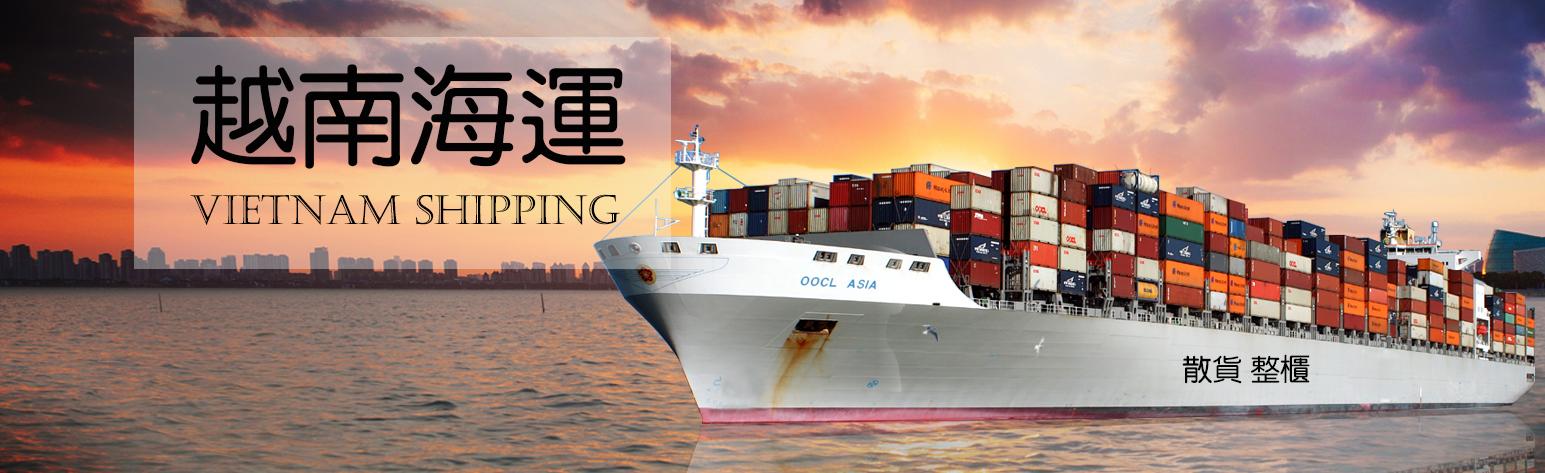 中国<=>越南VIET NAM进出口货物运输(专线)