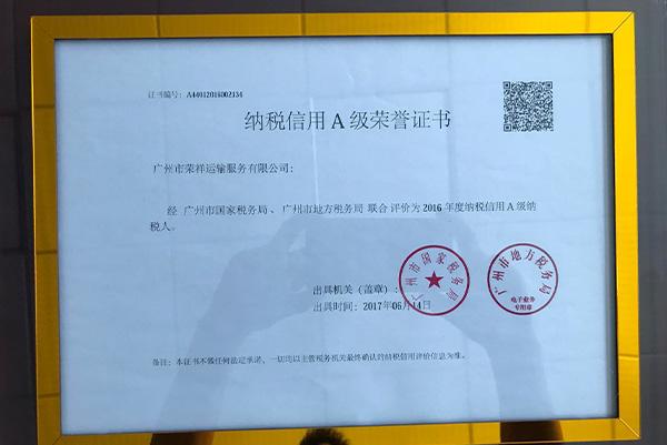 纳税荣誉A级荣誉证书