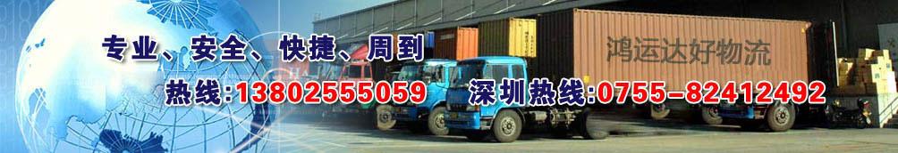 国内主要城市集装箱运输价格表