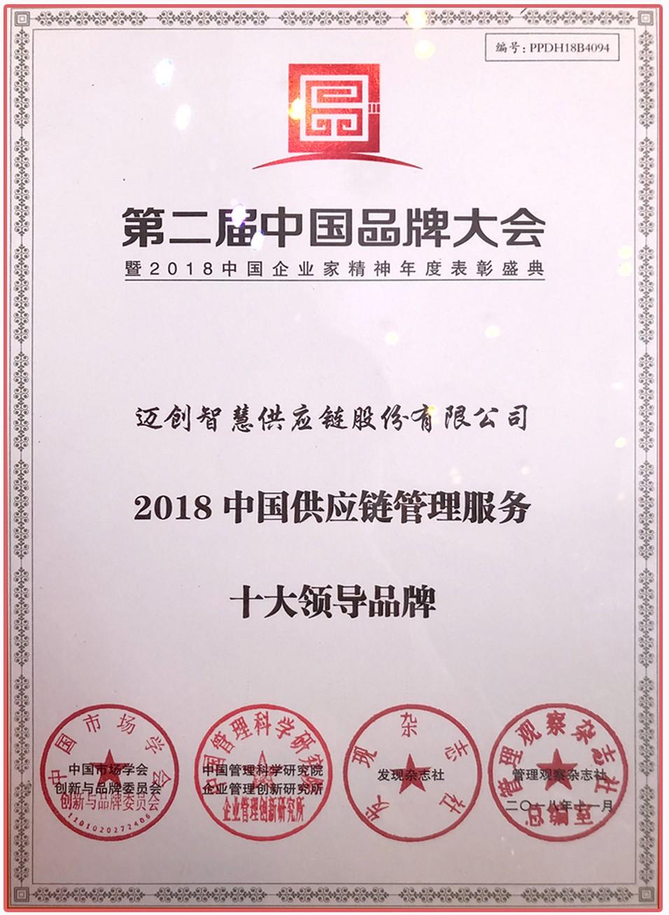 2018年中国供应链管理服务十大领导品牌