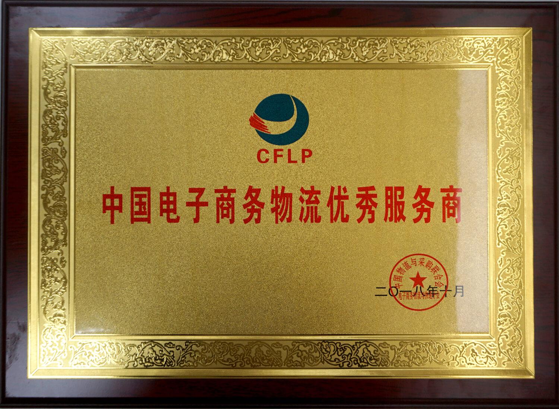 中国电子商务物流优秀服务商