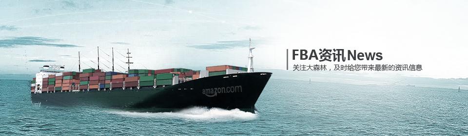 大森林海运FBA流程