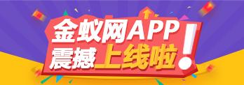 金蚁网推出APP版客户端,欢迎下载