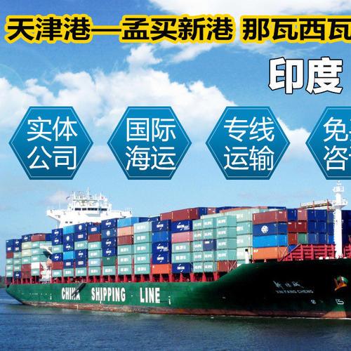 中国天津到印度新德里拼箱海运价格