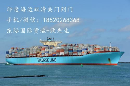 中国天津到印度加尔各答拼箱海运价格