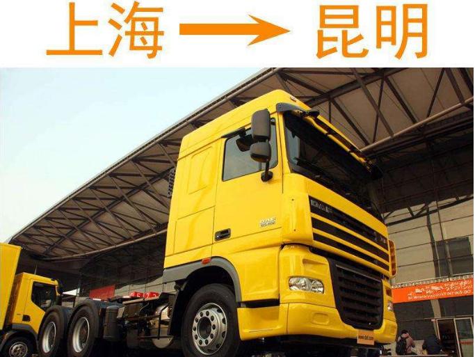 【图】上海到昆明物流公司配货 诚信 上海到昆明专线货运费运价