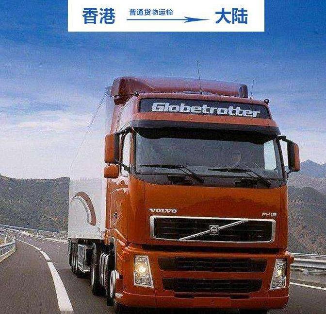 【图】上海到香港物流公司配货 诚信 上海到香港专线货运费运价