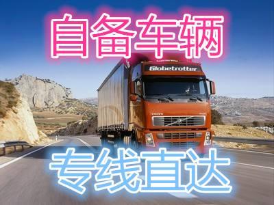 【图】天津至济南物流专线 天津到济南物流公司