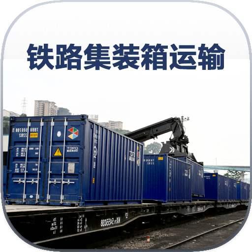中国珠海到匈牙利亚斯费尼绍鲁铁路运输价格