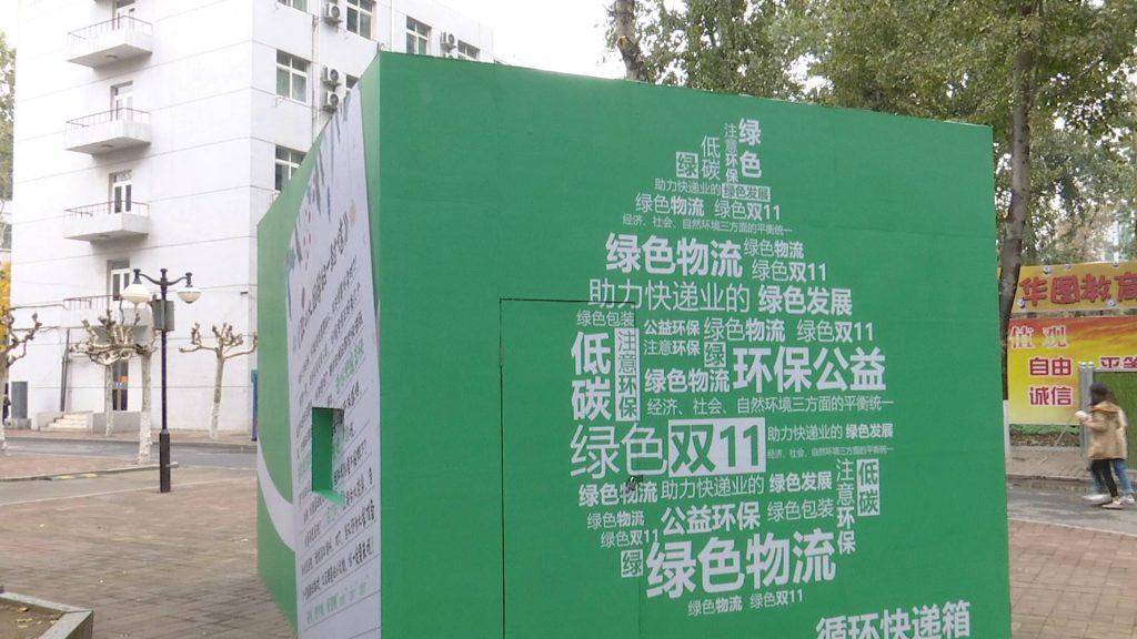 探索:一社区用绿色回收点 解决快递包装浪费及污染问题-快递新闻网