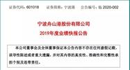 """营收243亿,净利34亿,""""宁波港""""2019挣了这么多"""