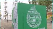 探索:一社区用绿色回收点 解决快递包装浪费及污染问题